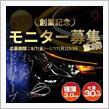 【シェアスタイル】創業記念モニター募集🎁第3弾 デイライト機能付きシーケンシャルLEDテープ
