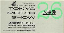 第26回東京モーターショー ダイハツ篇