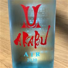 今週の晩酌〜AKABU(赤武酒造・岩手県) AIR 純米 2020