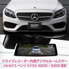 メルセデス ベンツ Cクラス MC前 W205 S205 専用【S1 Premium】