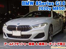 BMW 8シリーズグランクーペ(G16) アームドフラッシャー装着と追加コーディング施工