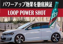 ガソリン添加剤『LOOPパワーショット』の効果を徹底検証!フォルクスワーゲンゴルフGTI(AUCHH)