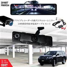 【夏季休暇でも商品をお届けします】ドライブレコーダー内蔵デジタルミラー 前後2カメラ同時録画 ノイズ対策 駐車監視 あおり運転