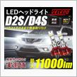 VELENO 11000lm D2S/D4S LEDヘッドライト♪