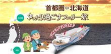 秋の北海道ツーリングの計画を立てました。