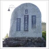 日本最高地点2つと自分最高2 ...