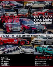 【サーキット】HONDA ONE MAKE RACE、サーキットフェスタ 2020.11.15