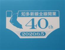 知多新線全線開業40周年記念