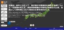 日本固有の領土
