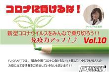 ⭐特別企画⭐コロナに負けるな! 免疫力アップップー⤴コラム🎵 Vol.10(最終回)