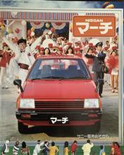 レアな昭和57年10月版の初代マーチのカタログです♪