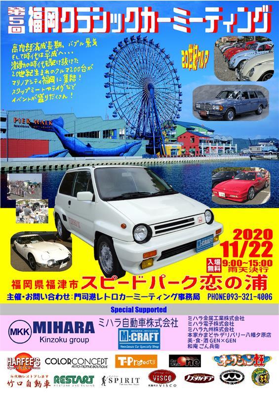 2020 イベント 旧 車