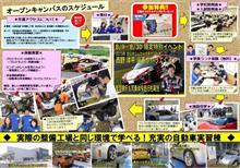 TV放送新潟工業短期大学オープンキャンパス