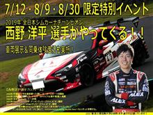 【告知】8/30 86同乗走行@新潟工業短期大学