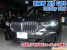 BMW X5(G05) TVキャンセルなどコーディング施工