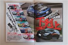 08/28 下剋上TUNE!!━━━━━(゚∀゚)━━━━━━!!!!!!!