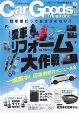 雑誌掲載情報【CarGoodsマガジン Vol.237 2020年10月号】