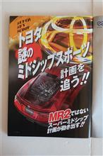 08/29 トヨタ謎のミドシップスポーツ計画を追う!!━━━━━━(゚∀゚)━━━━━━!!!!!!!