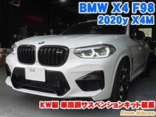 BMW X4(F98) KW製車高調サスペンションキット装着