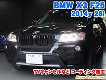 BMW X3(F25) TVキャンセルなどコーディング施工