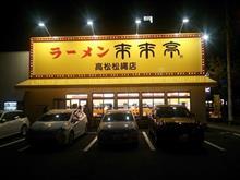 来来亭 高松松縄店