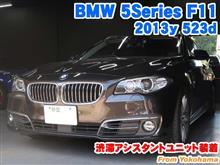 BMW 5シリーズツーリング(F11) 渋滞アシスタントユニット装着