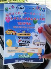 8/30オートテスト宇都宮ろまんちっく村