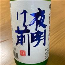 今週の晩酌〜夜明け前(小野酒造店・長野県) 夜明け前 金紋錦