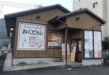 魚ばぁさんの食堂 おくどさん 屋島店