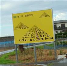 道路で見かけた看板