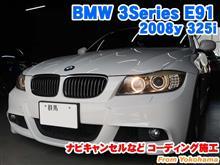 BMW 3シリーズツーリング(E91) ナビキャンセルなどコーディング施工