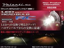 VALENTIMOTO」よりLEDヘッドシリーズに新たなラインナップが登場! RCシリーズ