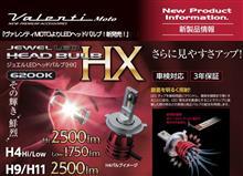 VALENTI MOTOよりバイク専用LEDヘッドシリーズに新たなラインナップが登場! HXシリーズ