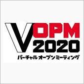 プロスタッフ、VOPMに参加 ...