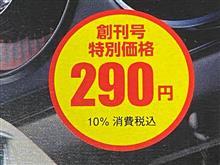 創刊号特別価格