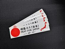 熊本広域大水害義援ステッカーの件