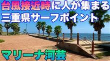 三重県マリーナ河芸