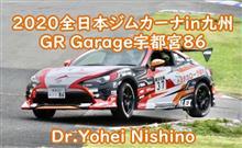「ご報告」2020全日本ジムカーナin九州