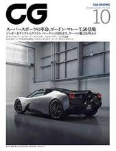 雑誌掲載情報【CG 2020年10月号】