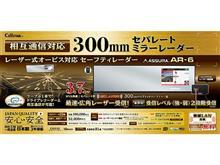 レーザー式オービス対応 300mmセパレートミラータイプ「AR-6」発表!!