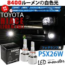 LED monster L8200 マイナー規格も登場!!