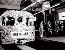 今日は「東京モノレール」開業の日