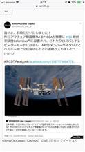 ISS(国際宇宙ステーション)のクロスバンドレピーターをワッチしてみた📡