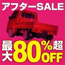 【後夜祭】80%OFFも!! アフタセール開始します!