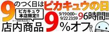 【9のつく日は】ピカキュウの日!!