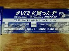 「TE37 1/4スケールレプリカ」が当たる!!「#VOLK買ったぞ」フォトグランプリ開催してますよ〜