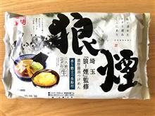 藤原製麺 狼煙
