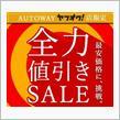 9月全力値引きセールの人気商品ランキングを発表! by AUTOWAY