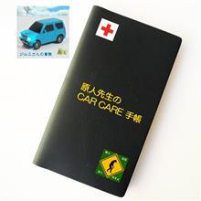 原人先生のCAR CARE手帳: バンパー傷、運転下手がバレぬよう