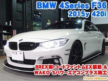 BMW 4シリーズグランクーペ(F36) BREX製コードファントムEX装着&ワコーズ製パワーエアコンプラス施工